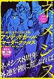 ネメシス ♯40 (KCデラックス 月刊少年シリウス)