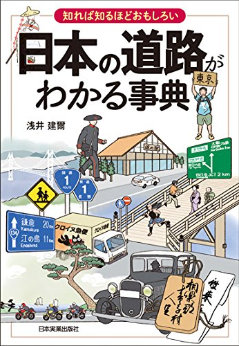 知れば知るほどおもしろい 日本の道路がわかる事典 -