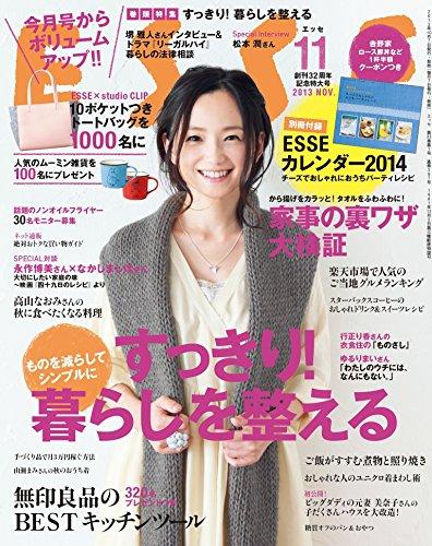 ESSE 2013 年 11月号 [雑誌] ESSE (デジタル雑誌)