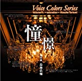 Voice Colors Series 11. ~憧憬(あこがれ)~