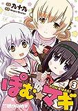 ぽむ☆マギ (3) (まんがタイムKRコミックス)
