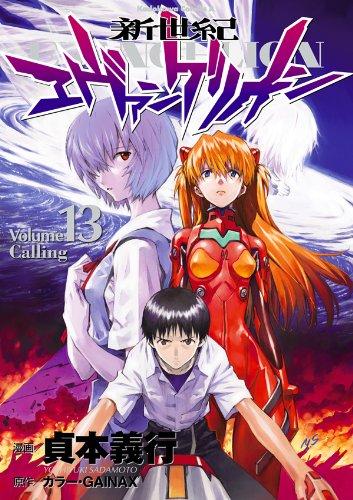 新世紀エヴァンゲリオン(13) (角川コミックス・エース)
