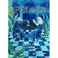 FISH of LOVE: サカナ男の冒険