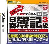 「DS日商簿記3級」の画像