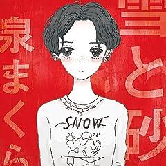 泉まくら「愛とよべよ feat.野崎りこん」の歌詞を収録したCDジャケット画像