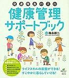 発達障害の子の健康管理サポートブック (健康ライブラリー)