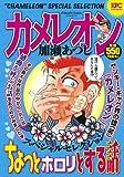 カメレオン スペシャルセレクション ちょっとホロリとする話 (プラチナコミックス)