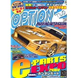 Option2 (オプション2) 2007年 03月号 [雑誌]