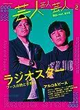 芸人芸人芸人 volume2 (COSMIC MOOK)