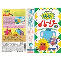 NHK はりもぐハーリー(2) [VHS]