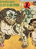 週刊日本の美をめぐる No.38 狩野派の流れ 元信 永徳 探幽