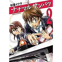 ナナマル サンバツ(2) (角川コミックス・エース)
