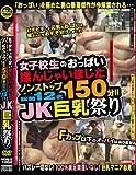 女子校生のおっぱい揉んじゃいました。ノンストップ150分総勢15名JK巨乳祭り(world-1002) [DVD]