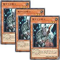 【 3枚セット 】遊戯王 日本語版 SR06-JP017 Fiendish Rhino Warrior 魔サイの戦士 (ノーマル)