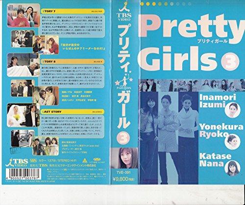 プリティーガール(3) [VHS]