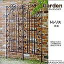 ガーデン アクセサリー【トレリス(鉄製 アイアン)】