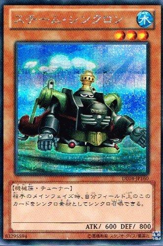 【 遊戯王 カード 】 《 スチーム・シンクロン 》(シークレットレア)【デュエリストエディション 4】de04-jp160