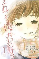 それでも僕は君が好き(1) (週刊少年マガジンコミックス) Kindle版