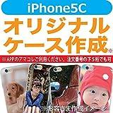 iPhone 5C/NEW iPhone5C用【amacore】カスタムハードケース オーダーメイド(注文番号の下5桁入力でOK)