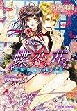 蝶恋花 英国貴族と紅い糸 (乙蜜ミルキィ文庫)
