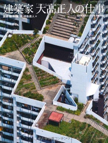 建築家 大高正人の仕事 (エクスナレッジムック)の詳細を見る