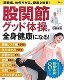 股関節グッド体操で全身健康になる! (TJMOOK)