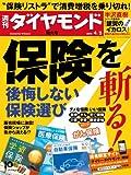 週刊 ダイヤモンド 2014年 4/5号 [雑誌]