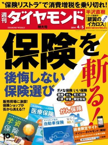 週刊 ダイヤモンド 2014年 4/5号 [雑誌]の詳細を見る