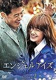 エンジェルアイズ DVD-BOX2[DVD]
