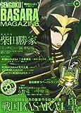戦国BASARA (バサラ) マガジン Vol.8 2015冬 2015年 04月号 [雑誌]