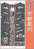 梅棹忠夫の京都案内 (角川ソフィア文庫)