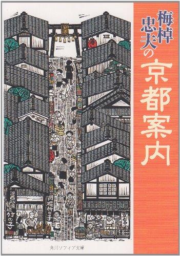 梅棹忠夫の京都案内 (角川ソフィア文庫)の詳細を見る