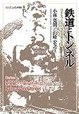 「鉄道とトンネル:日本をつらぬく技術発展の系譜 (シリーズ・ニッポン再発見...」販売ページヘ