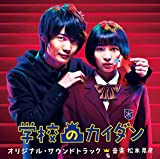 日本テレビ系 土曜ドラマ 学校のカイダン オリジナル・サウンドトラック