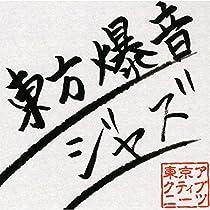 東方爆音ジャズ 【同人音楽】