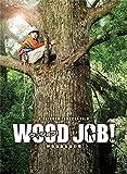 WOOD JOB! ~神去なあなあ日常~ Blu-ray 豪華大木エディション 画像