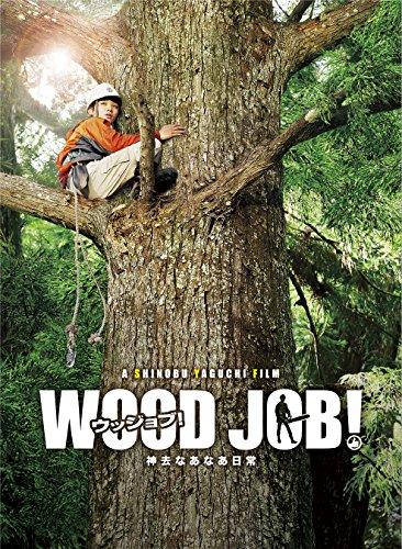 WOOD JOB! ~神去なあなあ日常~ Blu-ray 豪華大木エディションの詳細を見る