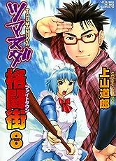 ツマヌダ格闘街(8) (ヤングキングコミックス)