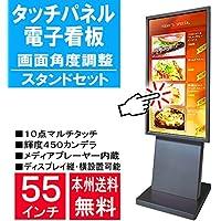Goodview Japan 55型 業務用IPSパネル 10点マルチタッチサイネージ チルト機能付スタンドセット電子看板 55ST7