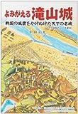 よみがえる滝山城―戦国の風雲をかけぬけた天下の名城