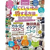 [NIKKEI TRENDY for Woman]安くていいもの&得する方法 BOOK (日経ホームマガジン)