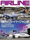 AIRLINE (エアライン) 2012年 09月号 [雑誌] 画像