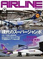 AIRLINE (エアライン) 2012年 09月号 [雑誌]