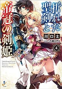 [川口士] 折れた聖剣と帝冠の剣姫 第01-04巻