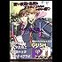 GUSHpit DK~男子高校生の恋はエロくてニガい~ (GUSH COMICS)