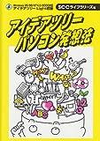 アイデアツリー パソコン発想法 (SCC books)