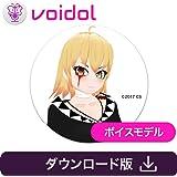 カフェ野ゾンビ子 Voidol用ボイスモデル|ダウンロード版