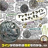 アンティークコインマニアックス コインで辿る古代オリエント史
