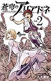 蒼穹のアリアドネ(2) (少年サンデーコミックス)