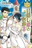 目隠し姫と鉄仮面2 (レジーナブックス)